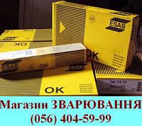 Электроды ОК 74.70 Ø 3.2 мм ESAB