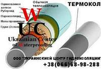 Теплоизоляционноепокрытие Термокол