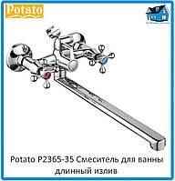 Смеситель для ванны длинный излив Potato P2365-35
