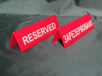 Табличка Зарезервовано/Reserved