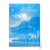 "Белый картон для аппликаций 8 листов А4 ""Коленкор"" ""Арктика"""