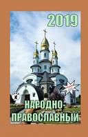 """Настенные отрывные календари 2019 """" Народно-православный календарь"""""""