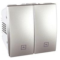 Выключатель для жалюзи 2-клавишный, без фиксации, алюминий, 2 модуля MGU3.207.30