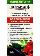 Биофунгицид и стимулятор роста растений Корбион для томатов и баклажанов, упаковка 10 г
