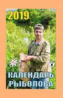 """Настенные отрывные календари 2019 """" Календарь рыболова """""""