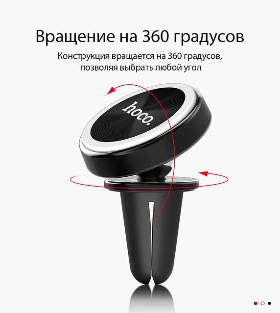 Магнитный держатель HOCO для мобильного телефона, черный, фото 3