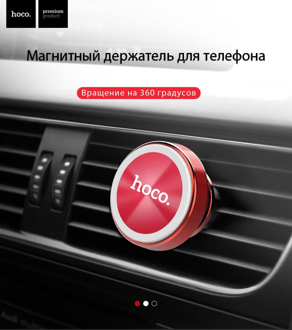 Магнитный держатель HOCO для мобильного телефона, черный