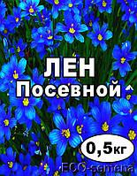 """Семена Лён масличный """"Кудряш"""", коричневый / пакет 500 г"""
