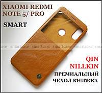 Коричневый чехол в эко коже, чехол книжка с окном для Xiaomi Redmi Note 5 Pro, смарт чехол Nillkin Qin