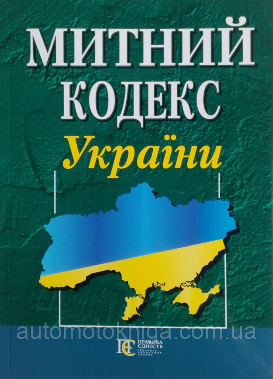 МИТНИЙ КОДЕКС УКРАЇНИ   станом на 01 грудня 2020  року