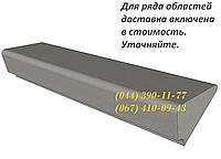 Ступени для лестниц ЛСВ- 12-1, большой выбор ЖБИ. Доставка в любую точку Украины.