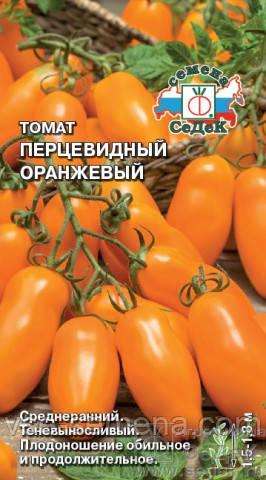 Томат Перцевидный Оранжевый, 20шт.
