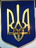 Виготовлення Державного герба