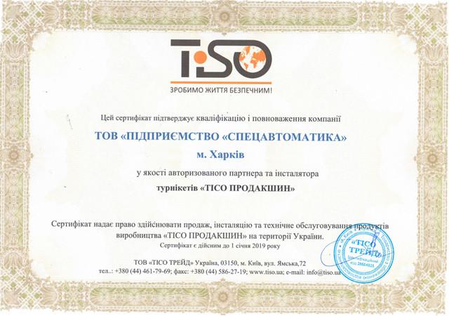 Сертификат ООО «ТИСО ПРОДАКШИН» — турникеты TiSO