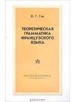 Теоретическая грамматика французского языка (3-е издание). Учебник для вузов