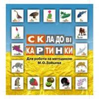 Карточки по методике Зайцева. Складові слова