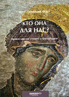 Кто Она для нас? Православное учение о Богородице. Протоиерей. Г. Фаст