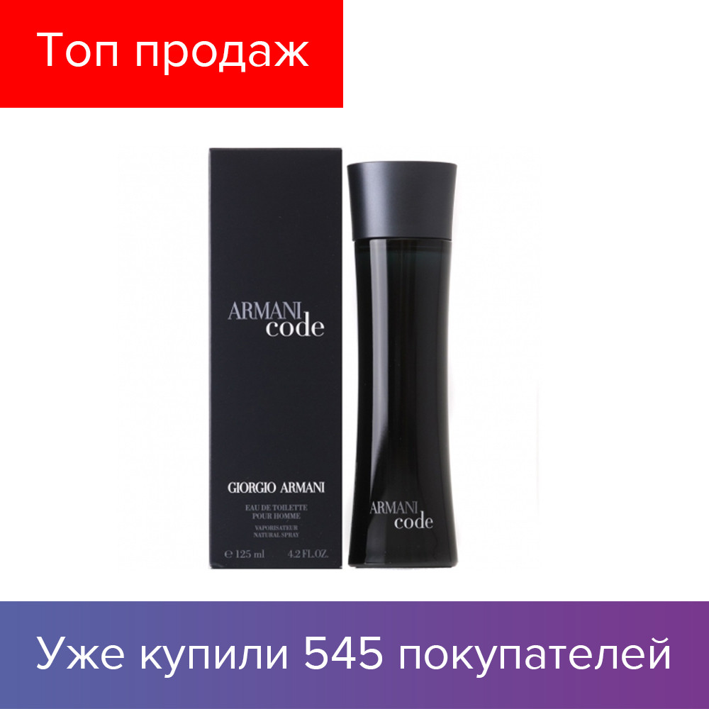 125 Ml Giorgio Armani Black Code Eau De Toilette мужская