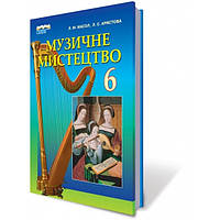 Музичне мистецтво, 6 кл. Масол Л.М., Аристова Л.С.