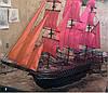 Корабль сувенирный деревянный 3,11-15