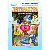 Литература (твердая обложка), 6 кл. Ісаєва О.А., Клименко Ж.В