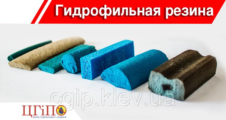 Гидрофильная резина