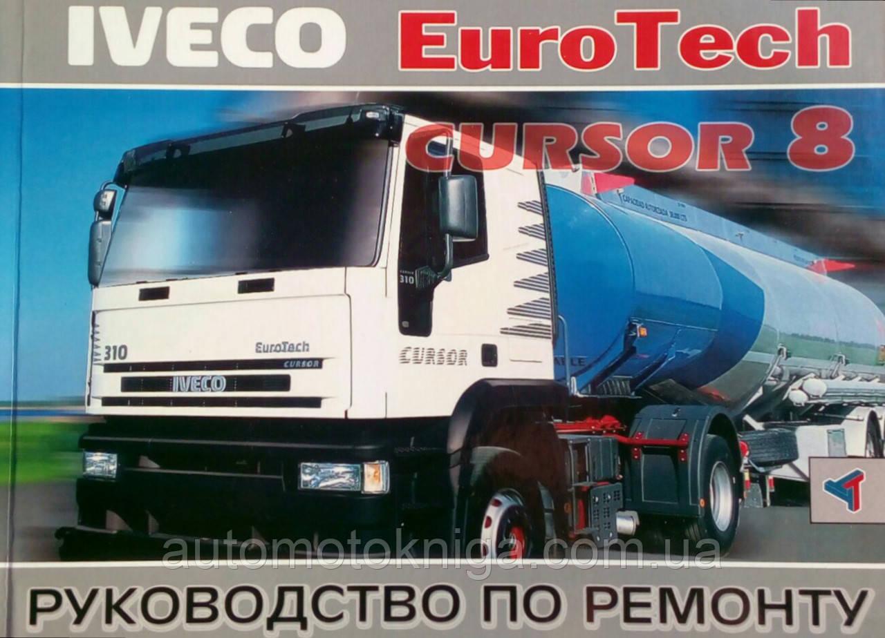 IVECO EUROTECH CURSOR 8   Руководство по ремонту и техническому обслуживанию