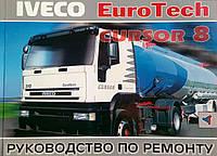 IVECO EUROTECH CURSOR 8   Руководство по ремонту и техническому обслуживанию, фото 1