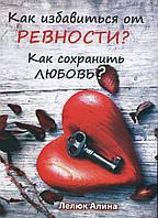 Как избавиться от ревности? Как сохранить любовь? Алина Лелюк