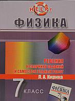 Физика, решения к сборнику заданий и самостоятельных работ Л.А. Кирика, 7 кл.