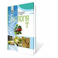 Біологія, 7 кл(стар.прог) Мусієнко М.М., Балан П. Г.