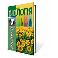 Біологія, 7 кл. Соболь В. І.