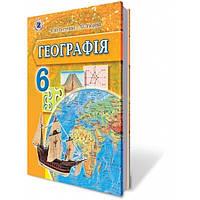 Географія, 6 кл. Пестушко В.Ю., Уварова Г.Ш.