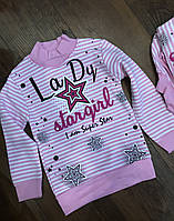 "Кофта на девочку розовая ""Stargirl"", начес - 5,6,7,8 лет."