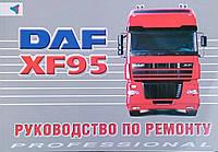 DAF XF95   Руководство по ремонту   PROFESSIONAL