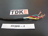 АТСДИВ - 4 шнур для монтажа схем аппаратов и приборов ТУ16.К71-004-87