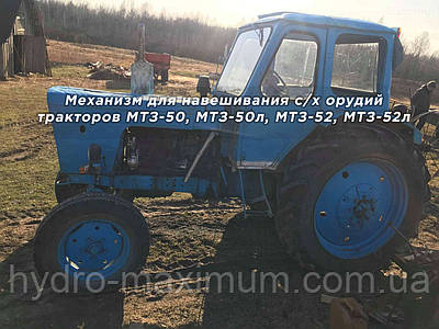 Механизм для навешивания с/х орудий тракторов МТЗ-50, МТЗ-50л, МТЗ-52, МТЗ-52л