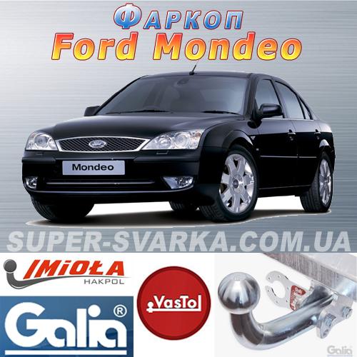 Фаркоп (прицепное) на Ford Mondeo (Форд Мондео)