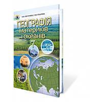 Географія материків і океанів, 7 кл.(стар.прог)  Уварова Г. Ш., Пестушко В. Ю.