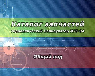 Каталог запчастей гидравлического манипулятора М75-04 | Общий вид