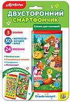 Двусторонний интерактивный смартфон Сказки для малышей