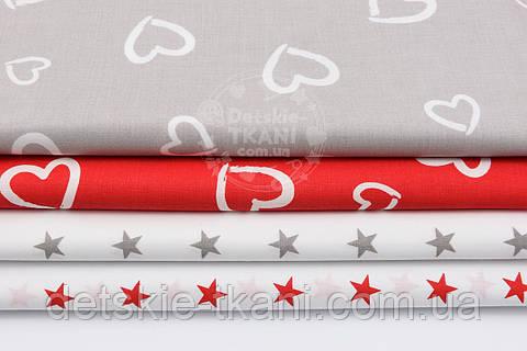 Набор тканей 50*50 см из 4-х шт с сердечками и звёздочками