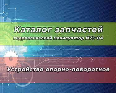 Каталог запчастей гидравлического манипулятора М75-04   Устройство опорно-поворотное