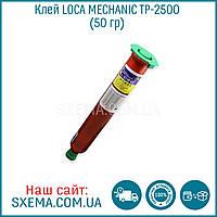 Клей LOCA  MECHANIC  TP-2500 (50 гр) для поклейки модулей тач+дисплей