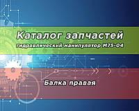 Каталог запчастей гидравлического манипулятора М75-04 | Балка правая