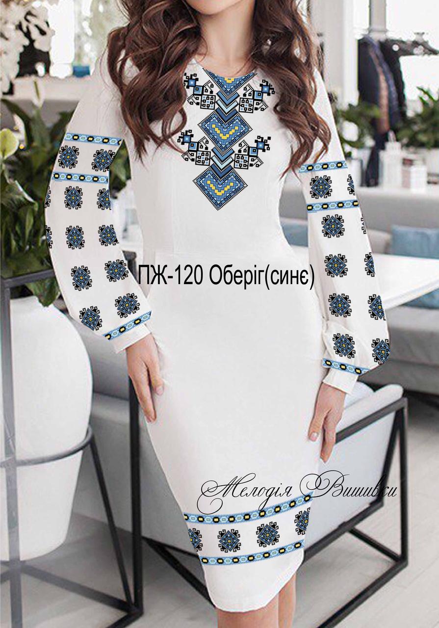 Плаття жіноче №120 Оберіг (синє) - Мелодія Вишивки в Винницкой области 0b2329e823d47