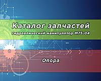 Каталог запчастей гидравлического манипулятора М75-04 | Опора