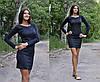 Стильное облегающее платье из ангоры