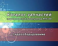 Каталог запчастей гидравлического манипулятора М75-04 | Гидрооборудование