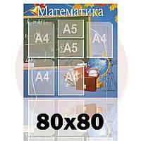 Стенд в кабинет математики А4-4шт, А5-2шт 80х80
